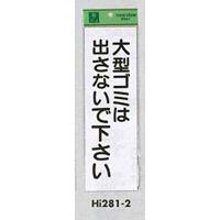 表示プレートH ゴミ標識 アクリル 表示:大型ゴミは出さないで下さい (Hi281-2)