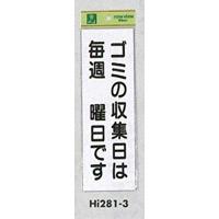 表示プレートH ゴミ標識 アクリル 表示:ゴミの収集日は毎週○曜日です (Hi281-3)