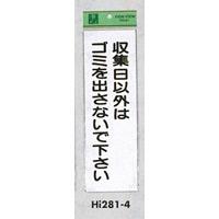 表示プレートH ゴミ標識 アクリル 表示:収集日以外はゴミを出さないで下さい (Hi281-4)