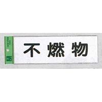 表示プレートH ゴミ標識 アクリル 表示:不燃物 (Hi281-5)