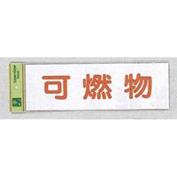 表示プレートH ゴミ標識 アクリル 表示:可燃物 (Hi281-6)