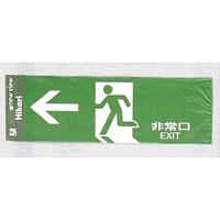 表示プレートH 避難口誘導標識 表示:緑 非常口 左矢印 (Hi353-2)
