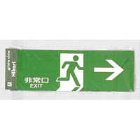表示プレートH 避難口誘導標識 表示:緑 非常口 右矢印 (Hi353-3)