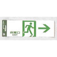 表示プレートH 避難口誘導標識 表示:白 非常口 右矢印 (Hi353-6)