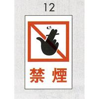 表示プレートH ピクトサイン エンビプレート 300×200mm 表示:禁煙 (Hi500-12)