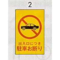表示プレートH ピクトサイン エンビプレート 300×200mm 表示:出入口につき駐車お断り (Hi500-2)