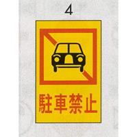 表示プレートH ピクトサイン エンビプレート 300×200mm 表示:駐車禁止 (Hi500-4)