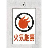 表示プレートH ピクトサイン エンビプレート 300×200mm 表示:火気厳禁 (Hi500-6)