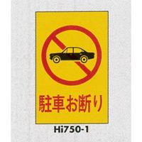 表示プレートH エンビ450×300 表示:駐車お断り (Hi750-1)