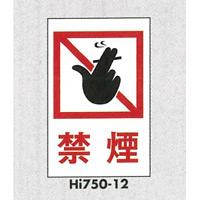 表示プレートH エンビ450×300 表示:禁煙 (Hi750-12)