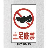 表示プレートH エンビ450×300 表示:土足厳禁 (Hi750-19)