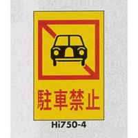 表示プレートH エンビ450×300 表示:駐車禁止 (Hi750-4)