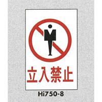 表示プレートH エンビ450×300 表示:立入禁止 (Hi750-8)