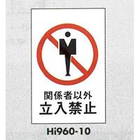 表示プレートH エンビ600×400 表示:関係者以外立入禁止 (Hi960-10)