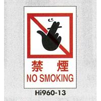 表示プレートH エンビ600×400 表示:禁煙 NO SMOKING (Hi960-13)