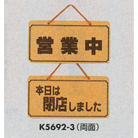 表示プレートH ドアサイン 両面 コルク 表示:営業中⇔本日は閉店しました (K5692-3)
