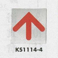 表示プレートH ピクトサイン ステンレス鏡面 110mm角 表示:矢印 (KS-1114-4)