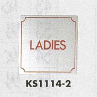 表示プレートH トイレ表示 ステンレス鏡面 110mm角 表示:LADIES (KS1114-2)