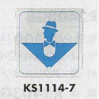 表示プレートH トイレ表示 ステンレス鏡面 110mm角 イラスト逆三 表示:男性用 (KS1114-7)