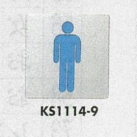 表示プレートH トイレ表示 ステンレス鏡面 110mm角 イラスト 表示:男性用 (KS1114-9)