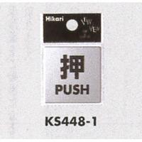 表示プレートH ドアサイン ステンレス鏡面 表示:押 PUSH (KS448-1)