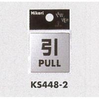 表示プレートH ドアサイン ステンレス鏡面 表示:引 PULL (KS448-2)
