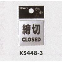 表示プレートH ドアサイン ステンレス鏡面 表示:締切 CLOSED (KS448-3)