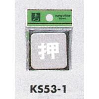 表示プレートH ドアサイン 角型 ステンレス鏡面 表示:押 (KS53-1)