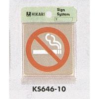 表示プレートH ドアサイン 角型 ステンレス 表示:禁煙 (KS646-10)