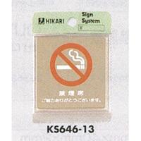 表示プレートH ドアサイン 角型 ステンレス 表示:禁煙席 ご協力ありがとう… (KS646-13)