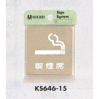 表示プレートH ドアサイン 角型 ステンレス 表示:喫煙席 (KS646-15)