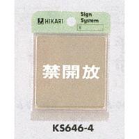 表示プレートH ドアサイン 角型 ステンレス 表示:禁開放 (KS646-4)