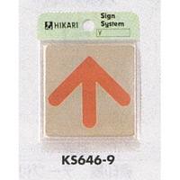 表示プレートH ドアサイン 角型 ステンレス 表示:矢印 (KS646-9)