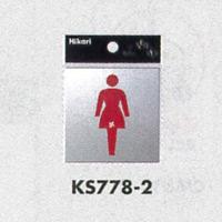 表示プレートH トイレ表示 ステンレス鏡面 表示:女性 (KS778-2)