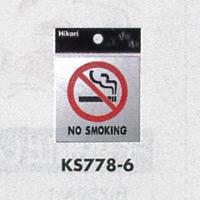 表示プレートH 禁煙表示 ステンレス鏡面 NO SMOKING (KS778-6)