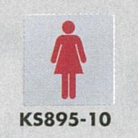 表示プレートH トイレ表示 ステンレス鏡面 イラスト 80mm角 表示:女性用 (KS895-10)