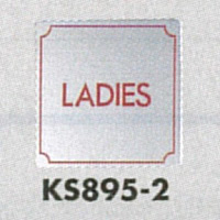 表示プレートH トイレ表示 ステンレス鏡面 80mm角 表示:LADIES (KS895-2)