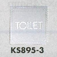 表示プレートH トイレ表示 ステンレス鏡面 80mm角 表示:TOILET (KS895-3)