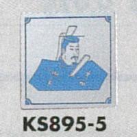 表示プレートH トイレ表示 ステンレス鏡面 イラスト着物 80mm角 表示:男性用 (KS895-5)