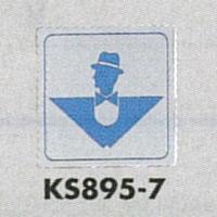 表示プレートH トイレ表示 ステンレス鏡面 イラスト逆三 80mm角 表示:男性用 (KS895-7)