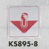 表示プレートH トイレ表示 ステンレス鏡面 イラスト逆三 80mm角 表示:女性用 (KS895-8)