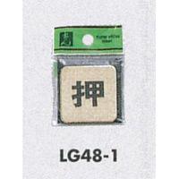 表示プレートH ドアサイン 角型 真鍮金色メッキ 表示:押 (LG-48-1)