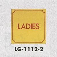 表示プレートH トイレ表示 真鍮金メッキ 110mm角 表示:LADIES (LG1112-2)