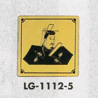 表示プレートH トイレ表示 真鍮金メッキ 110mm角 イラスト着物 表示:男性用 (LG1112-5)