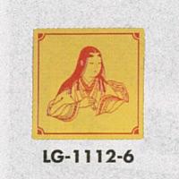 表示プレートH トイレ表示 真鍮金メッキ 110mm角 イラスト着物 表示:女性用 (LG1112-6)