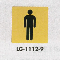 表示プレートH トイレ表示 真鍮金メッキ 110mm角 イラスト 表示:男性用 (LG1112-9)