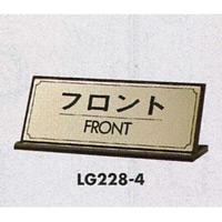 表示プレートH 卓上サイン 表示:フロント (LG228-4)