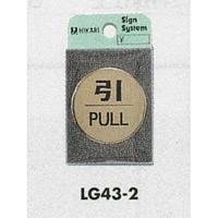 表示プレートH ドアサイン 丸型 40mm 真鍮金色メッキ 表示:引 PULL (LG43-2)