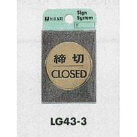 表示プレートH ドアサイン 丸型 40mm 真鍮金色メッキ 表示:締切 CLOSED (LG43-3)