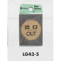 表示プレートH ドアサイン 丸型 40mm 真鍮金色メッキ 表示:出口 OUT (LG43-5)